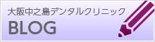 神戸無痛治療.comブログ