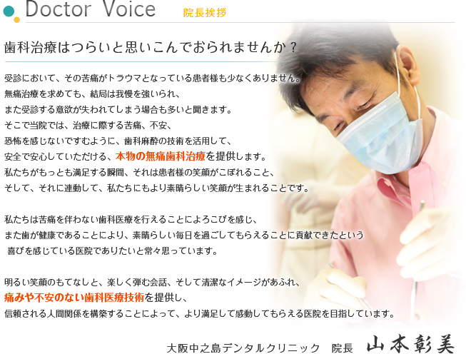 Doctor Voice