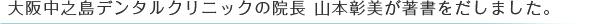 大阪中之島デンタルクリニックの院長 山本彰美が著書をだしました